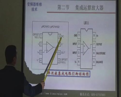 第三章集成电路_副本.jpg